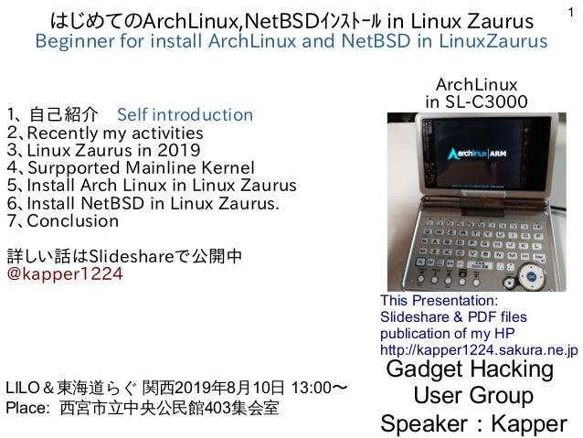 1 はじめてのArchLinux,NetBSDインストール in Linux Zaurus Beginner for install ArchLinux and NetBSD in LinuxZaurus 1、 自己紹介 Self introd...