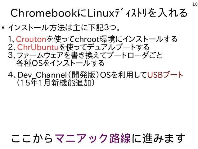 linux ファームウェア gentoo