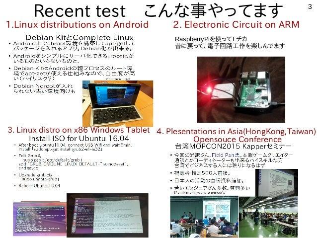 Windows10タブレットに各種Linuxディストリを入れて遊ぼう 2017年度東京Spring版 Slide 3