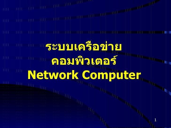 ระบบเครือข่ายคอมพิวเตอร์ Network Computer