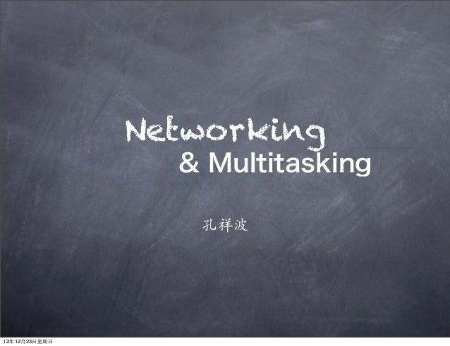 Networking                   & Multitasking                    孔祥波12年12月23⽇日星期⽇日
