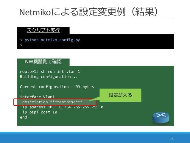 router1# sh run int vlan 1 Building configuration... Current configuration : 99 bytes ! interface Vlan1 description ***tes...