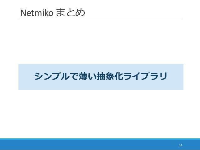 Netmiko まとめ 16 シンプルで薄い抽象化ライブラリ