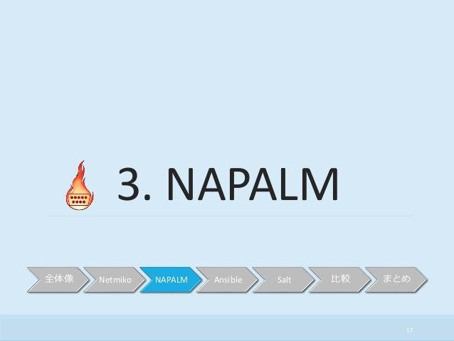 17 3. NAPALM 全体像 Netmiko NAPALM Ansible Salt 比較 まとめ