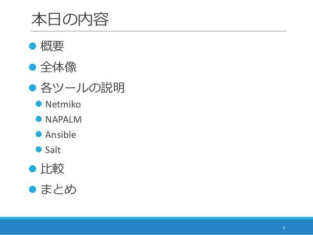 本日の内容 3  概要  全体像  各ツールの説明  Netmiko  NAPALM  Ansible  Salt  比較  まとめ