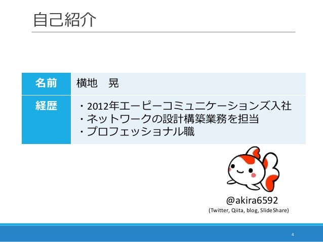 自己紹介 4 @akira6592 名前 横地 晃 経歴 ・2012年エーピーコミュニケーションズ入社 ・ネットワークの設計構築業務を担当 ・プロフェッショナル職 (Twitter, Qiita, blog, SlideShare)