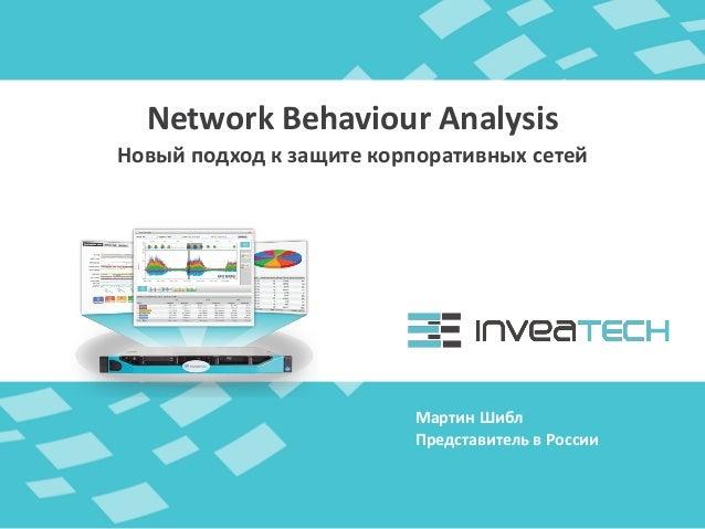 Мартин Шибл Network Behaviour Analysis Представитель в России Новый подход к защите корпоративных сетей
