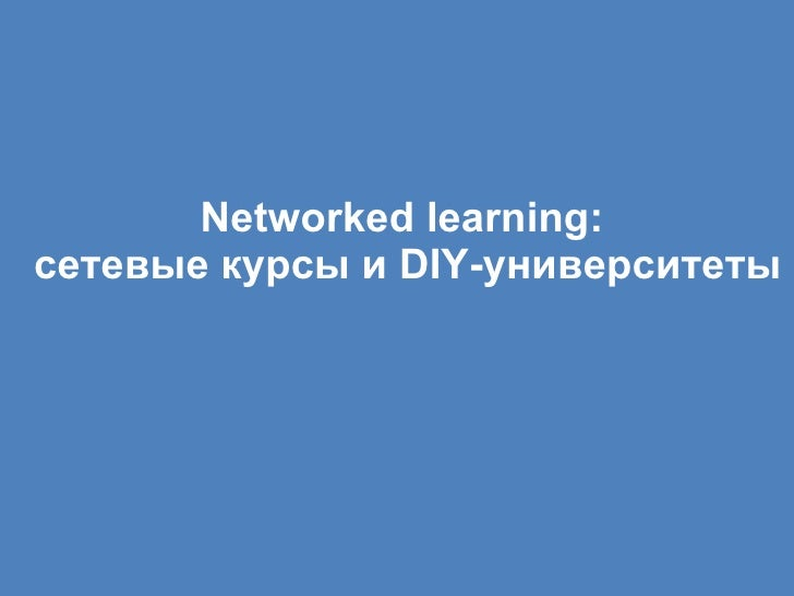 Networked learning:  cетевые курсы и DIY-университеты