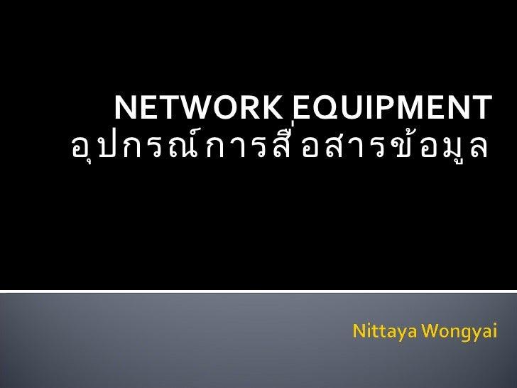 NETWORK EQUIPMENTอุ ป กรณ์ ก ารสื ่ อ สารข้ อ มู ล