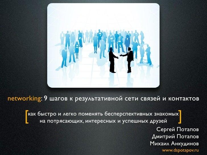 networking: 9 шагов к результативной сети связей и контактов     [как быстро и легко поменять бесперспективных знакомых   ...