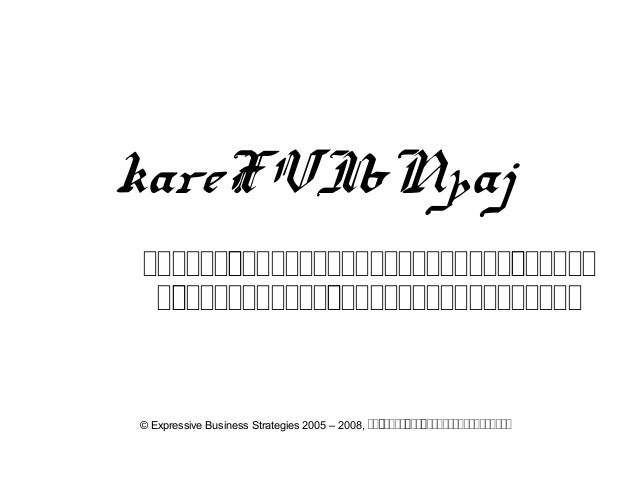 kareFVIbNþaj ជជជជជជជជជជជជជជជជជជជជជជជជជជជជជជជជជជ ជជជជជជជជជជជជជជជជជជជជជជជជជជជជជជជជ © Expressive Business Strategies 2005 – 2...