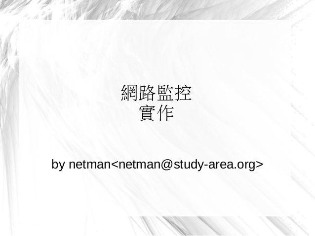 網路監控  實作  by netman<netman@study-area.org>