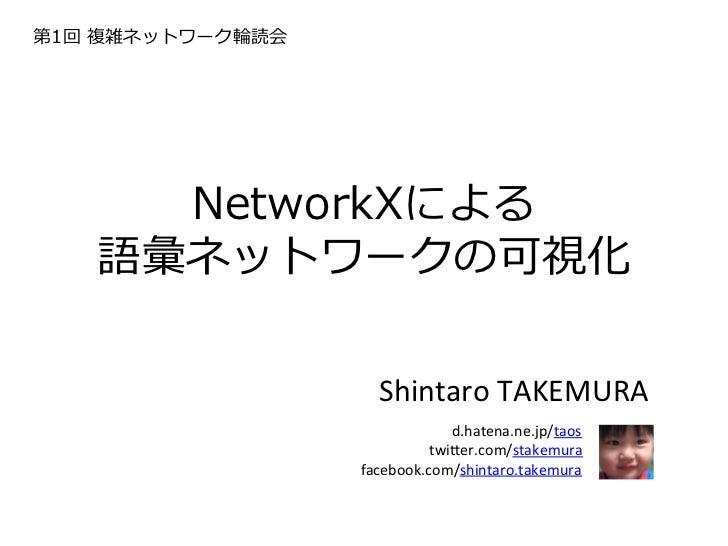 第1回 複雑ネットワーク輪輪読会      NetworkXによる    語彙ネットワークの可視化                      Shintaro TAKEMURA                            d...