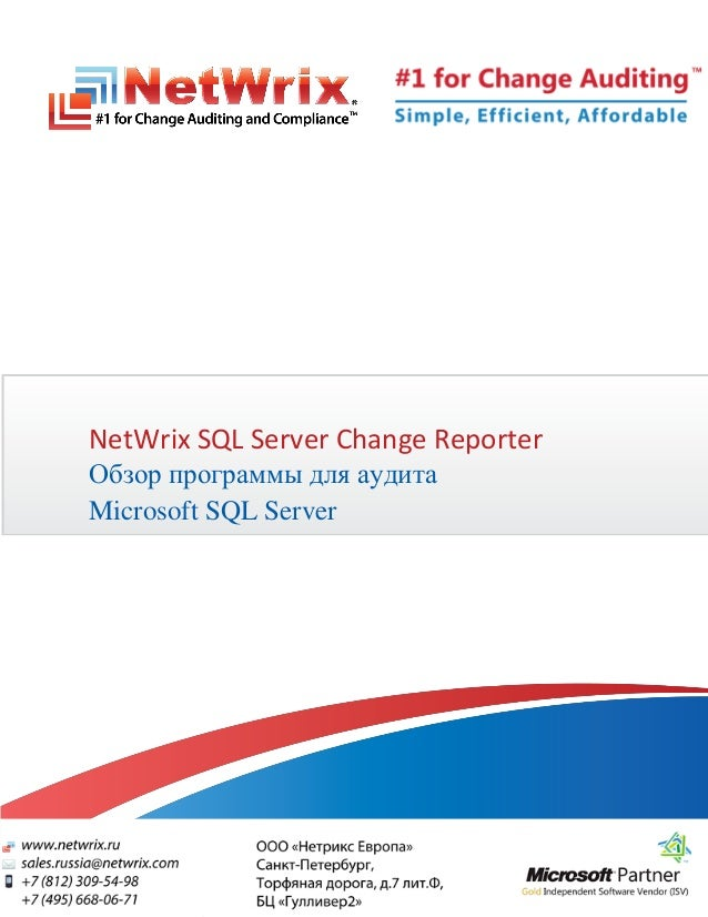 NetWrix SQL Server Change ReporterОбзор программы для аудитаMicrosoft SQL Server
