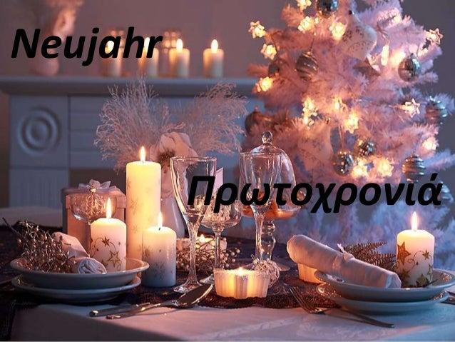 Neujahr Πρωτοχρονιά
