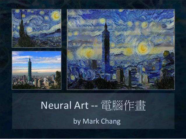 Neural  Art  -‐-‐  電腦作畫     by  Mark  Chang