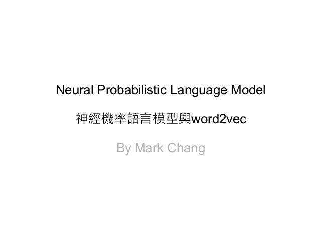 Neural Probabilistic Language Model 神經機率語言模型與word2vec By Mark Chang