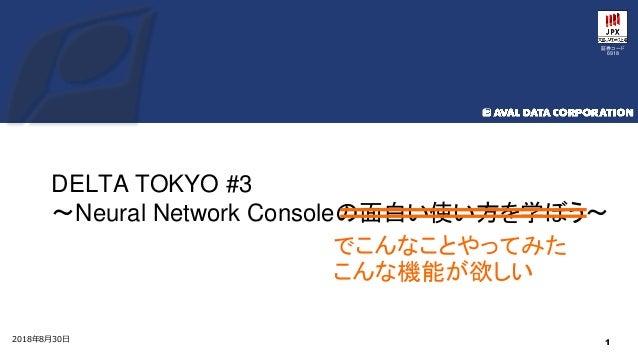 証券コード 6918 DELTA TOKYO #3 〜Neural Network Consoleの面白い使い方を学ぼう〜 12018年8月30日 でこんなことやってみた こんな機能が欲しい
