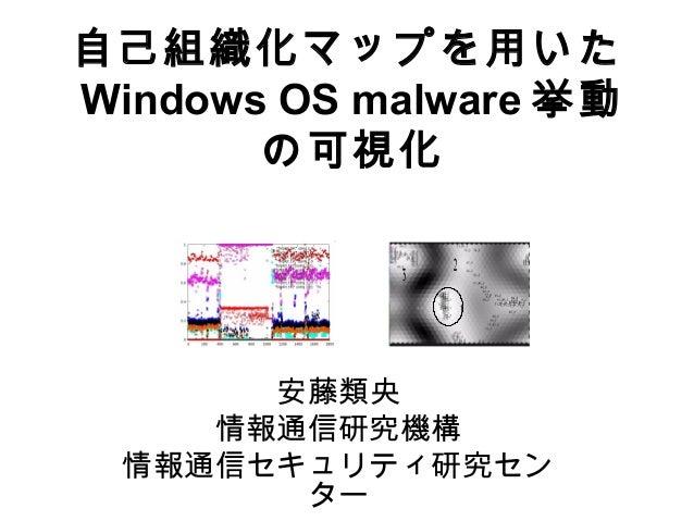 自己組織化マップを用いた Windows OS malware 挙動 の可視化 3  2 1  安藤類央 情報通信研究機構 情報通信セキュリティ研究セン ター