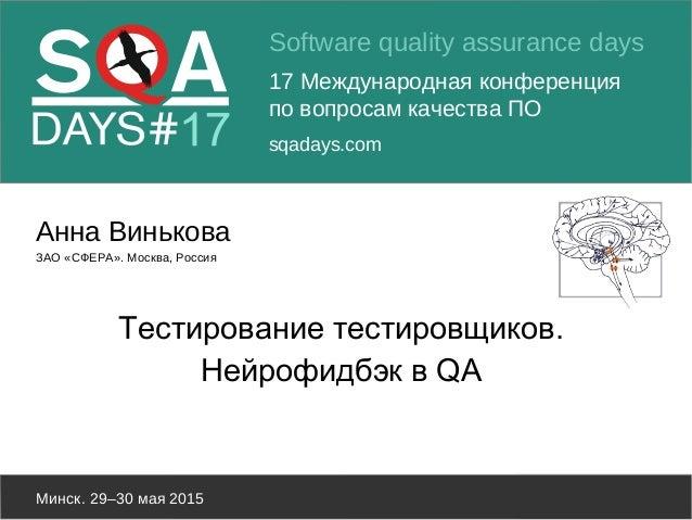 Software quality assurance days 17 Международная конференция по вопросам качества ПО sqadays.com Минск. 29–30 мая 2015 Анн...