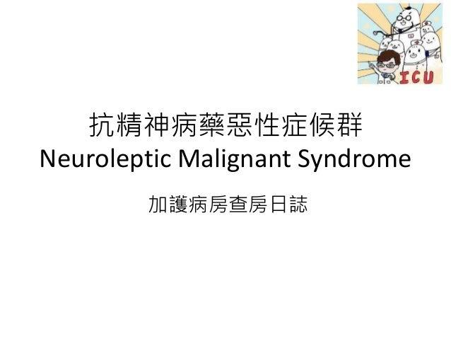 抗精神病藥惡性症候群 Neuroleptic Malignant Syndrome 加護病房查房日誌