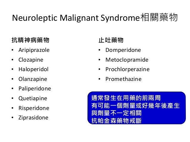 Neuroleptic Malignant Syndrome相關藥物 抗精神病藥物 • Aripiprazole • Clozapine • Haloperidol • Olanzapine • Paliperidone • Quetiapin...