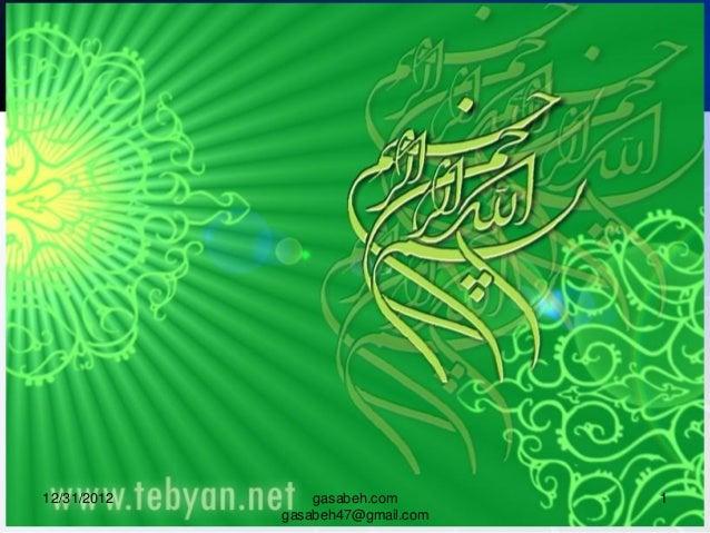 12/31/2012  gasabeh.com gasabeh47@gmail.com  1