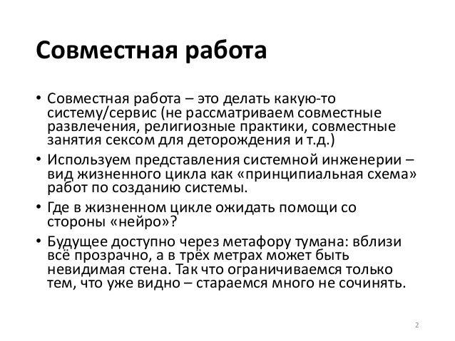 А.Левенчук -- смычка кортекса и экзокортекса Slide 2