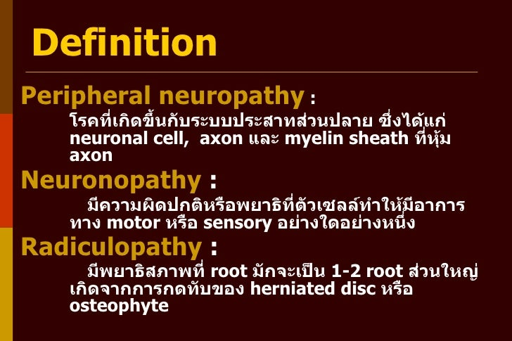 Neuropathy Complete2