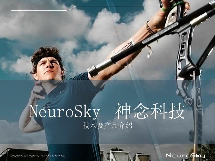 NeuroSky  神念科技 技术及产品介绍