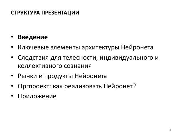NeuroWeb Foresight Results vMar2014 (Russian version) Slide 2