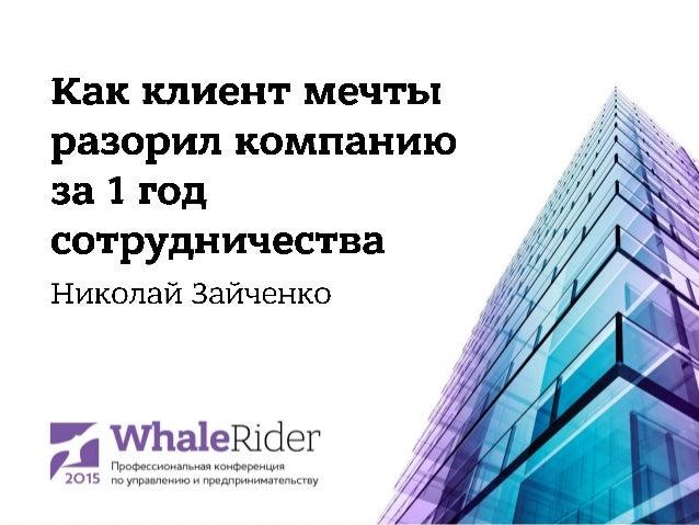 Как клиент мечты разорил компанию за 1 год сотрудничества / Николай Зайченко (Nevsky IP Law)
