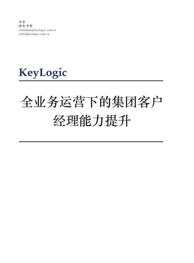 作者 陈欢 李智 chenhuan@keylogic.com.cn lizhi@keylogic.com.cn 全业务运营下的集团客户 经理能力提升