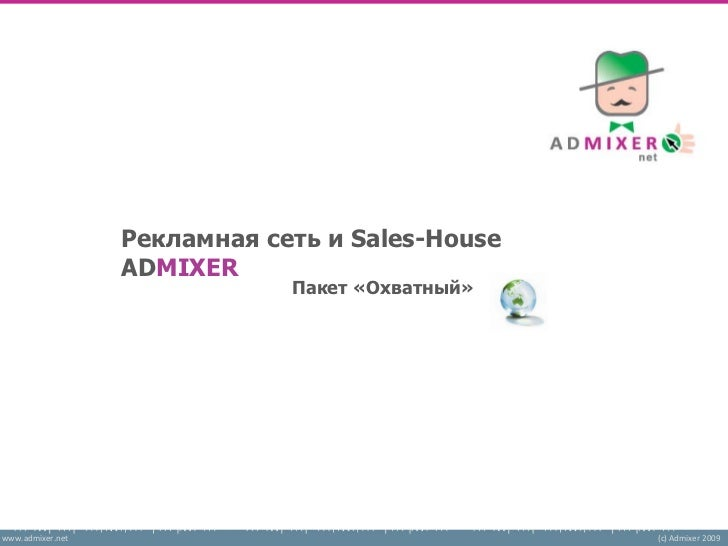 Рекламная сеть и Sales-House                  ADMIXER                              Пакет «Охватный»www.admixer.net        ...