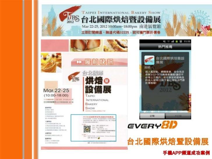台北國際烘焙暨設備展    手機APP頻道成功案例