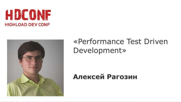 Алексей Рагозин, Россия,  Deutsche Bank  Доклад  Test Driven Development  HIGHLOAD DEV  CONF  #hdconf