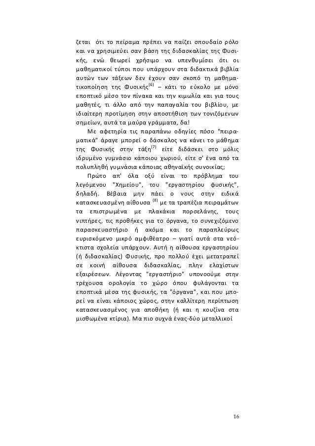 16 ζεται ότι το πείραμα πρέπει να παίζει σπουδαίο ρόλο και να χρησιμεύει σαν βάση της διδασκαλίας της Φυσι- κής, ενώ θεωρε...