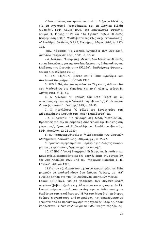 """22 -""""Διαπιστώσεις και προτάσεις από το Διήμερο Μελέτης για τα Αναλυτικά Προγράμματα και τα Σχολικά Βιβλία Φυσικής"""", ΕΕΦ, Λ..."""