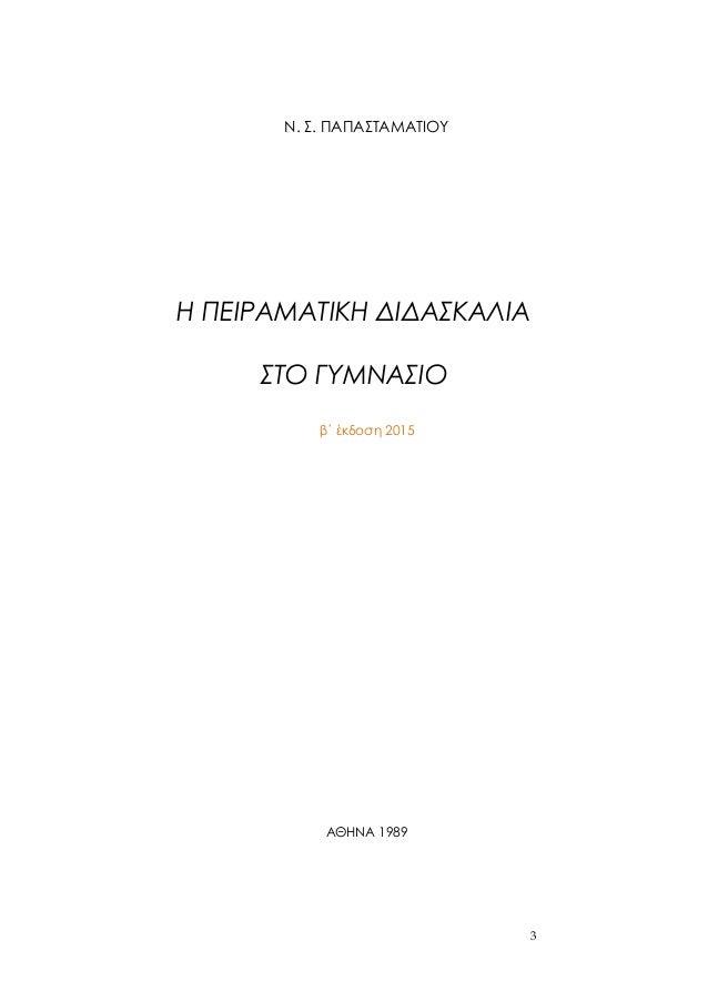 3 Ν. Σ. ΠΑΠΑΣΤΑΜΑΤΙΟΥ Η ΠΕΙΡΑΜΑΤΙΚΗ ΔΙΔΑΣΚΑΛΙΑ ΣΤΟ ΓΥΜΝΑΣΙΟ β΄ έκδοση 2015 ΑΘΗΝΑ 1989