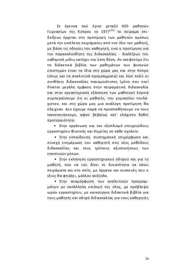 36 Σε έρευνα πού έγινε μεταξύ 650 μαθητών Γυμνασίων της Κύπρου το 1977(21) το πείραμα επι- δείξεως έρχεται στη προτίμηση τ...