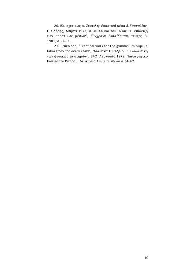 """40 20. Βλ. σχετικώς Α. Ζευκιλή: Εποπτικά μέσα διδασκαλίας, I. Σιδέρης, Αθήναι 1973, σ. 40-44 και του ιδίου: """"Η επίδειξη τω..."""