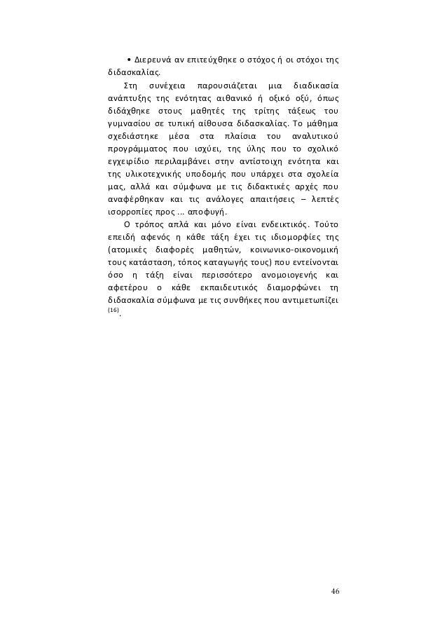 46 • Διερευνά αν επιτεύχθηκε ο στόχος ή οι στόχοι της διδασκαλίας. Στη συνέχεια παρουσιάζεται μια διαδικασία ανάπτυξης της...