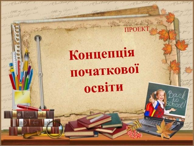 Основні проблеми початкової освіти: не повною мірою забезпечена наступність між дошкільною і початковою ланками освіти; по...
