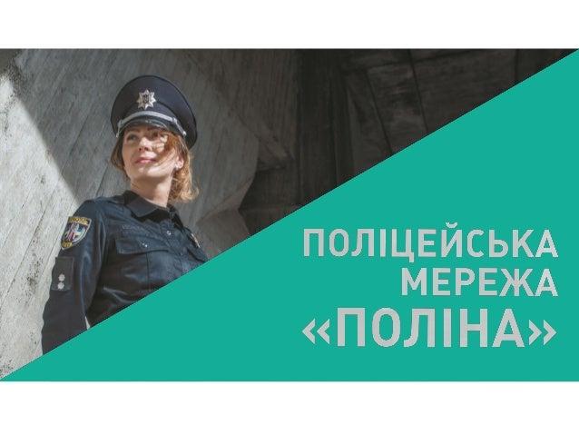 Поліцейська мережа Поліна