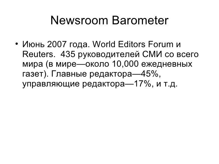 Newsroom Barometer <ul><li>Июнь 2007 года. World Editors Forum и Reuters.  435 руководителей СМИ со всего мира (в мире—око...