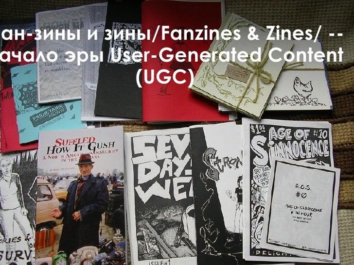 Фан-зины и зины/Fanzines & Zines/ --начало эры User-Generated Content (UGC)