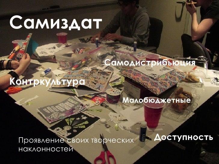 Прошлое Самиздат Проявление своих творческих наклонностей Малобюджетные Самодистрибьюция Контркультура Доступность