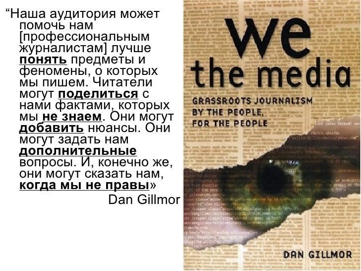 """"""" Наша аудитория может помочь нам [профессиональным журналистам] лучше  понять  предметы и феномены, о которых мы пишем. Ч..."""