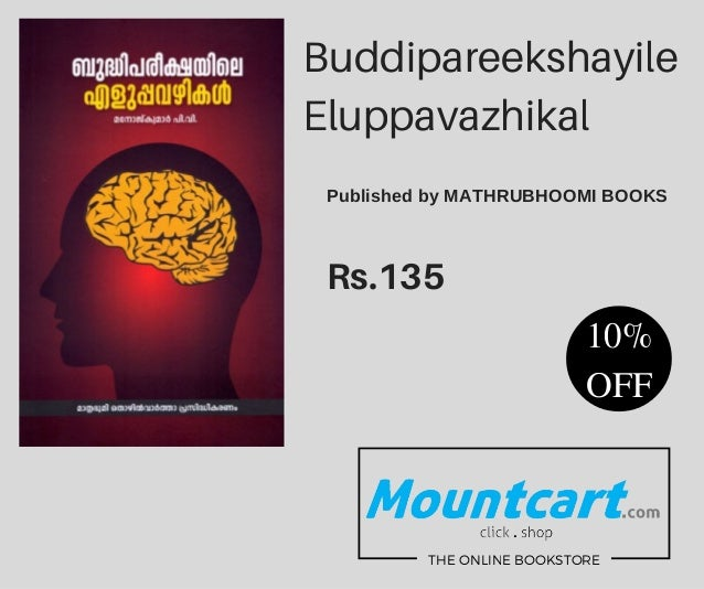 Best Study Materials for Kerala PSC Exams Slide 3