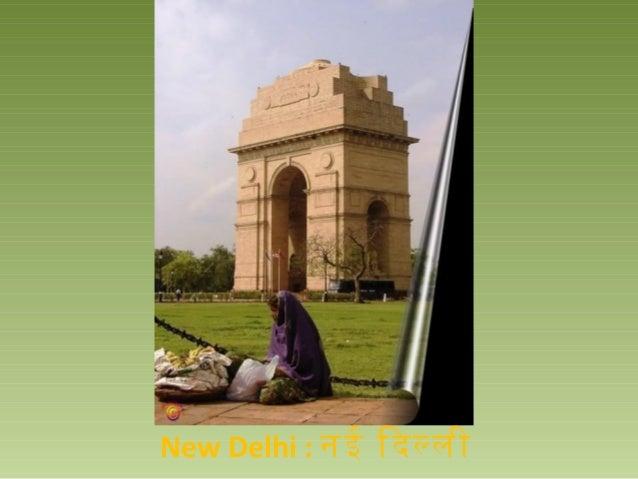 New Delhi : नई िदलली